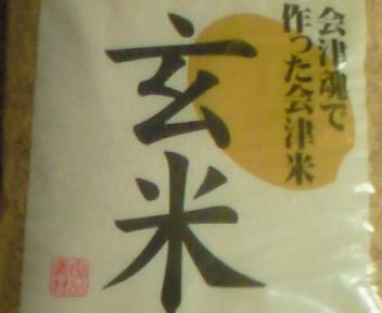 会津ぶらんど米